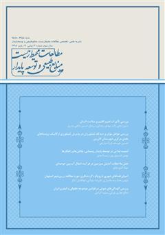 دانلود نشریه علمی - تخصصی مطالعات محیط زیست، منابع طبیعی و توسعه پایدار - شماره 9
