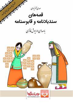 دانلود کتاب صوتی قصههای سندبادنامه و قابوسنامه