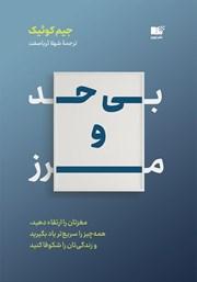 معرفی و دانلود کتاب بیحد و مرز