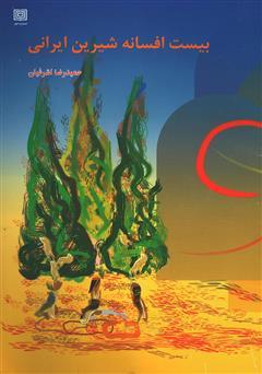 دانلود کتاب 20 افسانه شیرین ایرانی