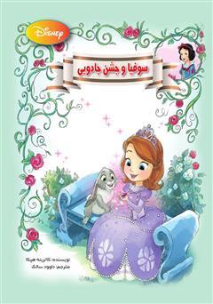 دانلود کتاب سوفیا و جشن جادویی