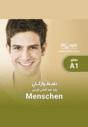 عکس جلد کتاب صوتی تلفظ واژگان واژه نامه آلمانی فارسی MENSCHEN A1