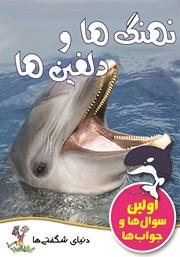 معرفی و دانلود کتاب نهنگها و دلفینها