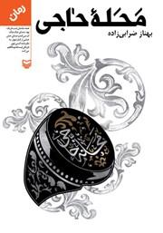 معرفی و دانلود کتاب محله حاجی