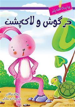دانلود کتاب خرگوش و لاکپشت