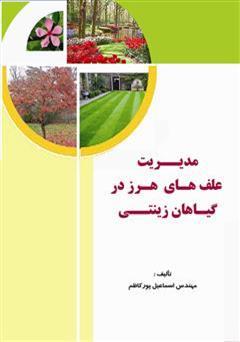 دانلود کتاب مدیریت علف های هرز در گیاهان زینتی
