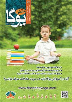 دانلود ماهنامه دانش یوگا شماره 124