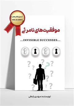 دانلود کتاب موفقیتهای نامرئی