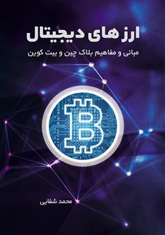 دانلود کتاب ارزهای دیجیتال