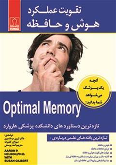 دانلود کتاب تقویت عملکرد هوش و حافظه