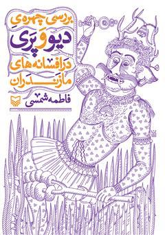 دانلود کتاب بررسی چهرهی دیو و پری در افسانههای مازندران