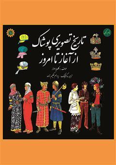 دانلود کتاب تاریخ تصویری پوشاک از آغاز تا امروز