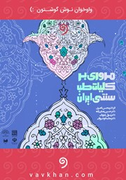 عکس جلد کتاب صوتی مروری بر کلیات طب سنتی ایران