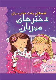عکس جلد کتاب قصههای وقت خواب برای دخترهای مهربان