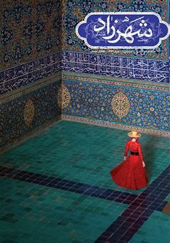 دانلود ماهنامه مصور شهرزاد قصه گو - شماره 1