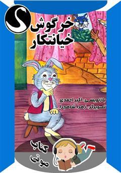 دانلود کتاب صوتی خرگوش خیانتکار