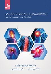 معرفی و دانلود کتاب مداخلههای روانی در بیماریهای مزمن جسمانی با تاکید بر آرتریت روماتوئید و درد مزمن