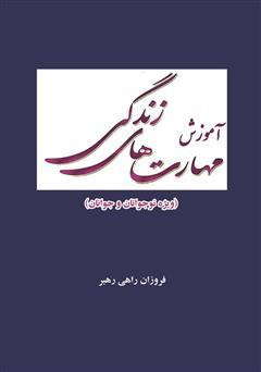 دانلود کتاب آموزش مهارتهای زندگی ویژه نوجوانان و جوانان