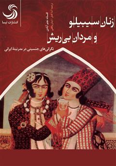 دانلود کتاب صوتی زنان سیبیلو و مردان بیریش: نگرانیهای جنسیتی در مدرنیته ایرانی - جلد اول