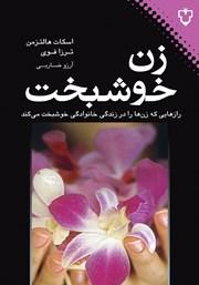 معرفی و دانلود کتاب زن خوشبخت