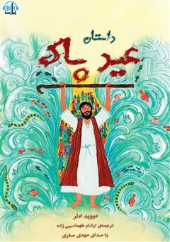 دانلود کتاب صوتی داستان عید پاک