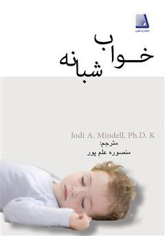 دانلود کتاب خواب شبانه