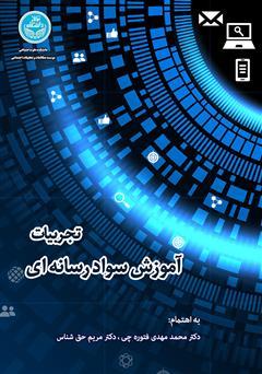 دانلود کتاب تجربیات آموزش سواد رسانهای