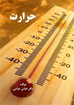 دانلود کتاب حرارت