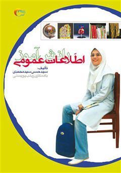 دانلود کتاب اطلاعات عمومی دانشآموز (جلد اول)