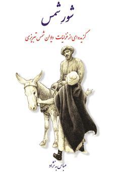 دانلود کتاب شور شمس: گزیدهای از غزلیات شورانگیز دیوان شمس تبریزی