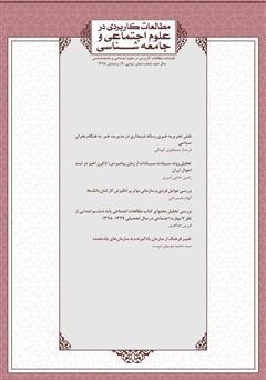 دانلود فصلنامه مطالعات کاربردی در علوم اجتماعی و جامعهشناسی - شماره 9