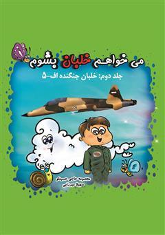 دانلود کتاب میخواهم خلبان بشوم (جلد دوم: خلبان جنگنده اف-۵)
