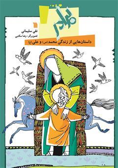 دانلود کتاب برادر: داستانهایی از زندگی محمد (ص) و علی (ع)