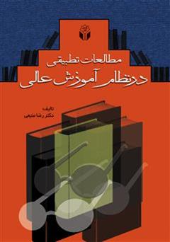 دانلود کتاب مطالعات تطبیقی در نظام آموزش عالی