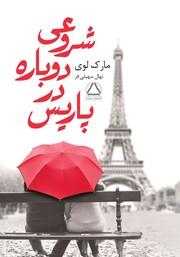 دانلود کتاب شروعی دوباره در پاریس