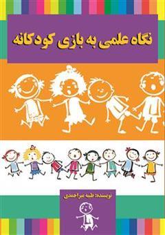 دانلود کتاب نگاه علمی به بازی کودکان