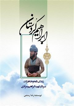 دانلود کتاب ابراهیم کردستان: زندگینامه و خاطرات سردار شهید ابراهیم مرادی