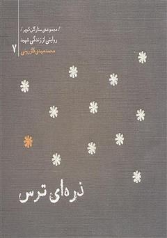 دانلود کتاب ستارگان کویر 7 -ذره ای ترس: خاطرات شهید محمدمهدی کازرونی