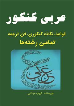 دانلود کتاب عربی کنکور (قواعد، نکات کنکوری، فن ترجمه) تمامی رشتهها