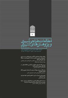 دانلود فصلنامه علمی تخصصی مطالعات طراحی شهری و پژوهشهای شهری - شماره 10 - جلد دو