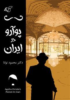 دانلود کتاب پوآرو در ایران