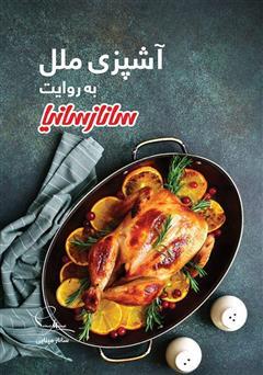 دانلود کتاب آشپزی ملل به روایت ساناز سانیا