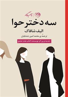 دانلود کتاب سه دختر حوا