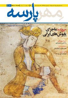 دانلود نشریه مهرپارسه - شماره 7