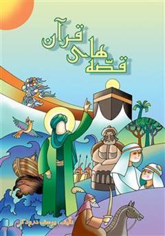 دانلود کتاب قصههای قرآن