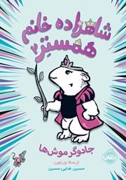 دانلود کتاب شاهزاده خانم همستر 2: جادوگر موشها