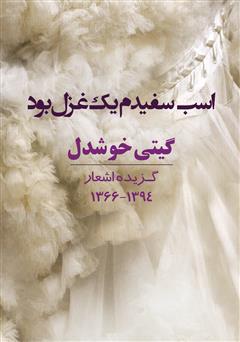 دانلود کتاب اسب سفیدم یک غزل بود: گزیده اشعار 1366 - 1394
