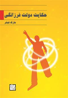 دانلود کتاب حکایت دولت و فرزانگی