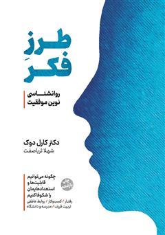 دانلود کتاب طرز فکر: روانشناسی نوین موفقیت