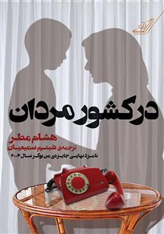 دانلود رمان در کشور مردان